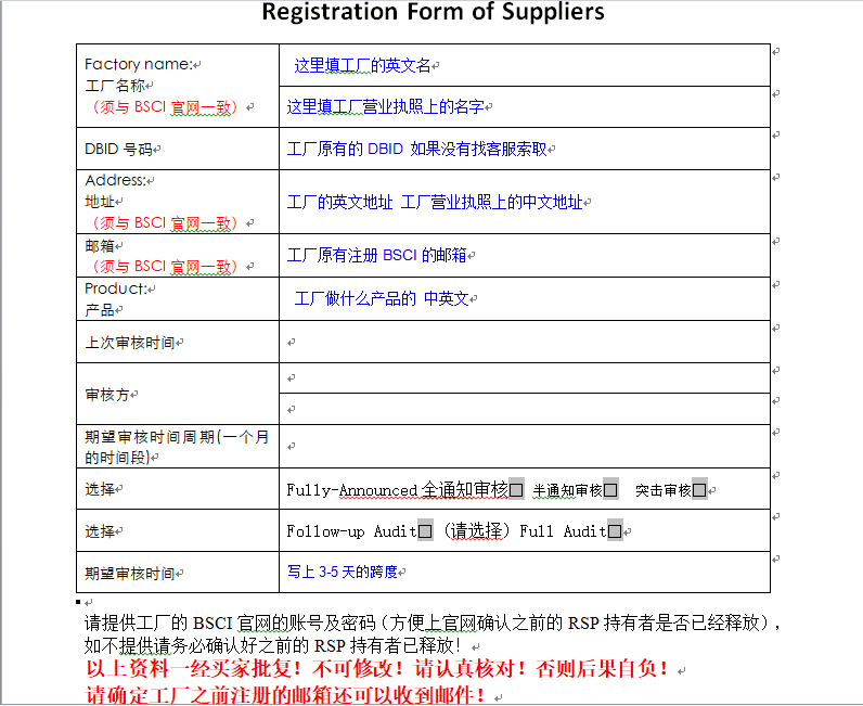 BSCI RSP表格填写